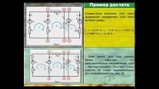 видео законы кирхгофа электротехника