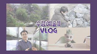 [Vlog] 수경예술가 브이로그 | 트라이톤 | 트라이…