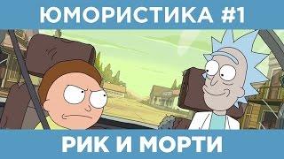 ЮМОРИСТИКА 1: Рик и Морти
