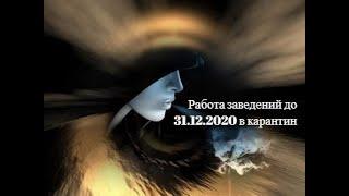 Смогут ли работать клубы, бары, рестораны с 9 ноября 2020г. до 31.12.2020