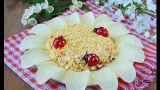 Салат Подсолнух с чипсами | Салат Ромашка