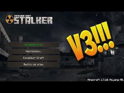 Excalibur-Сraft S.T.A.L.K.E.R V3 #1   НАЧАЛО!