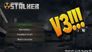 Excalibur-Сraft S.T.A.L.K.E.R V3 #1 | НАЧАЛО!