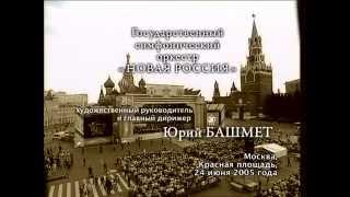 Беляев Живая музыка победы Внос знамени