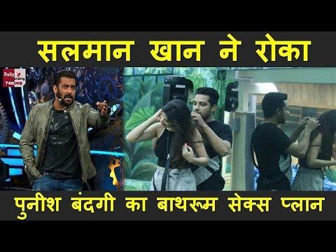 Bigg Boss 11: Salman Khan exposed Puneesh Bandgi Make Out plan In Bathroom  