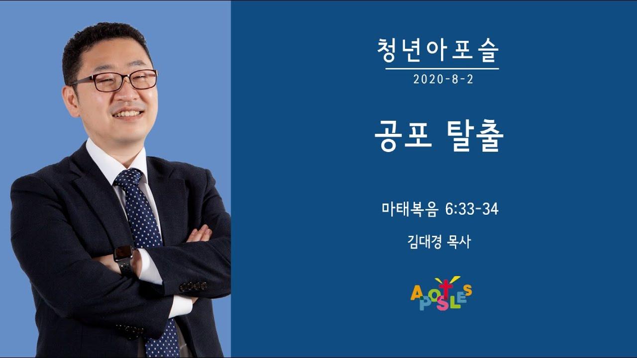 공포 탈출 | 김대경 목사 | 청년아포슬 주일설교 | 2020-08-02 | 마태복음 6장 33-34절