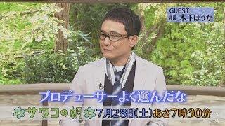 土曜あさ7時30分 『サワコの朝』7月28日のゲストは俳優の木下ほうか ☆番...