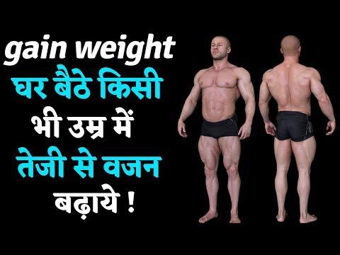 HOW TO GAIN WEIGHT | Vajan Kaise Bdhaye - वजन  को कैसे बढ़ाये By Baba Ramdev