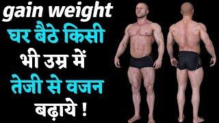 HOW TO GAIN WEIGHT | vajan kaise bdhaye - वजन  को कैसे बढ़ाये