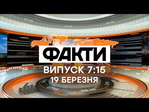 Факты ICTV - Выпуск 7:15 (19.03.2020)