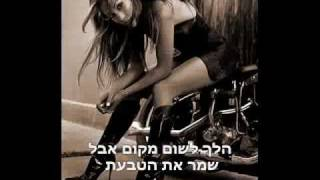 Jennifer Lopez - One Love Heb Sub