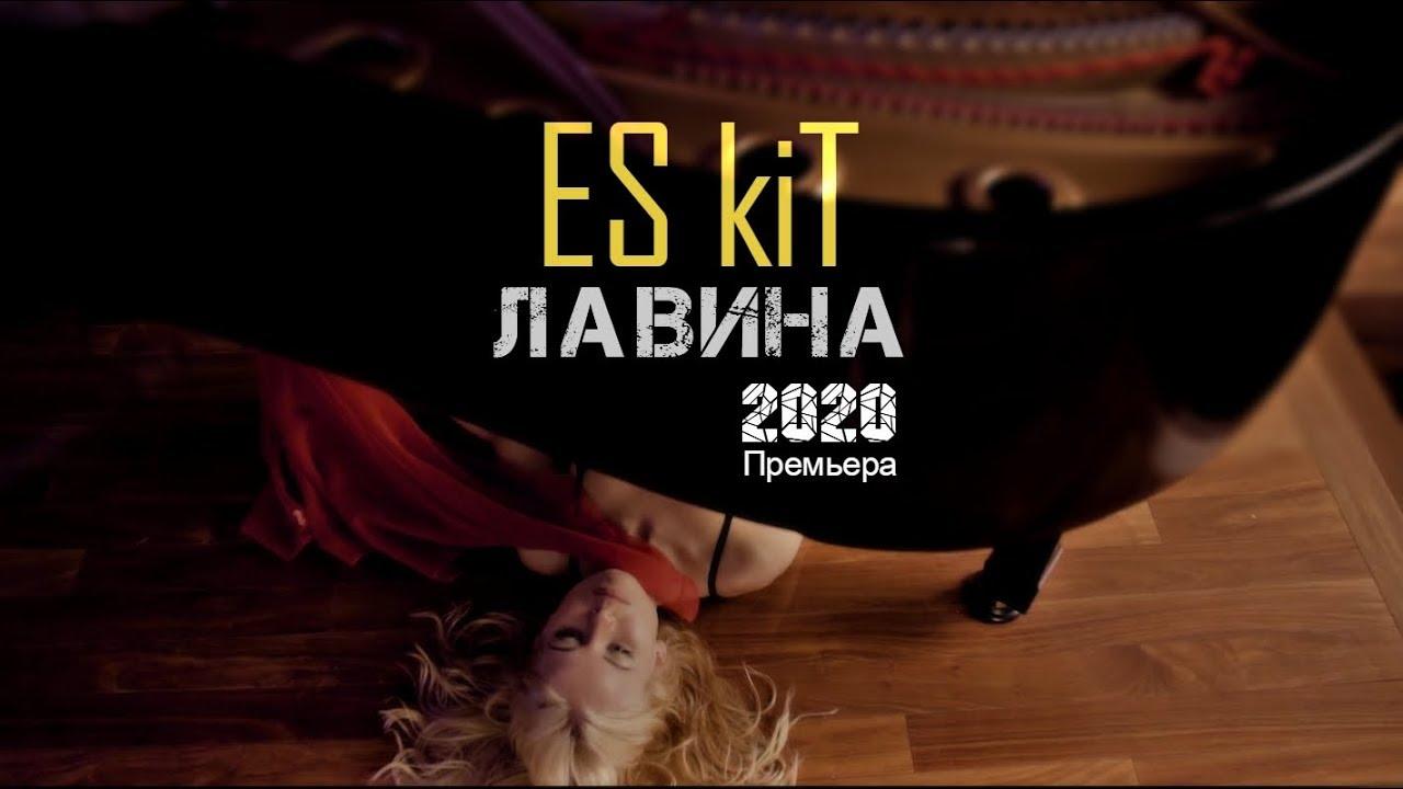 ES kiT - Лавина | Премьера клипа 2020