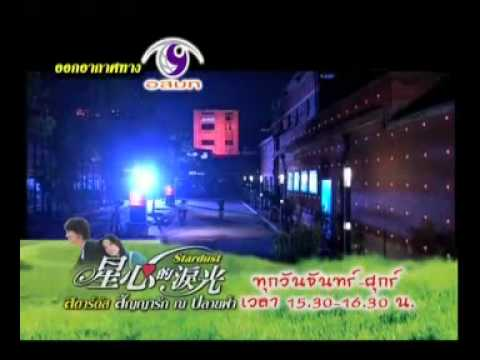 Stardust MV Opening Theme Song on Modern nine TV, Thailand