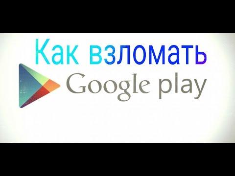 Как скачивать платные приложения бесплатно (android)