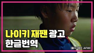 [한글번역] 나이키 재…