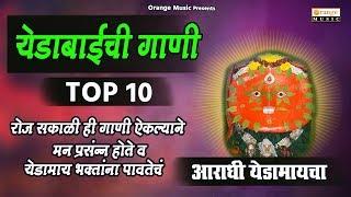 Yedabaichi Gani TOP 10 - येडाबाईची गाणी टॉप 10 | Chandan Kambale, Sajan Bendre, Ajay Kshirsagar