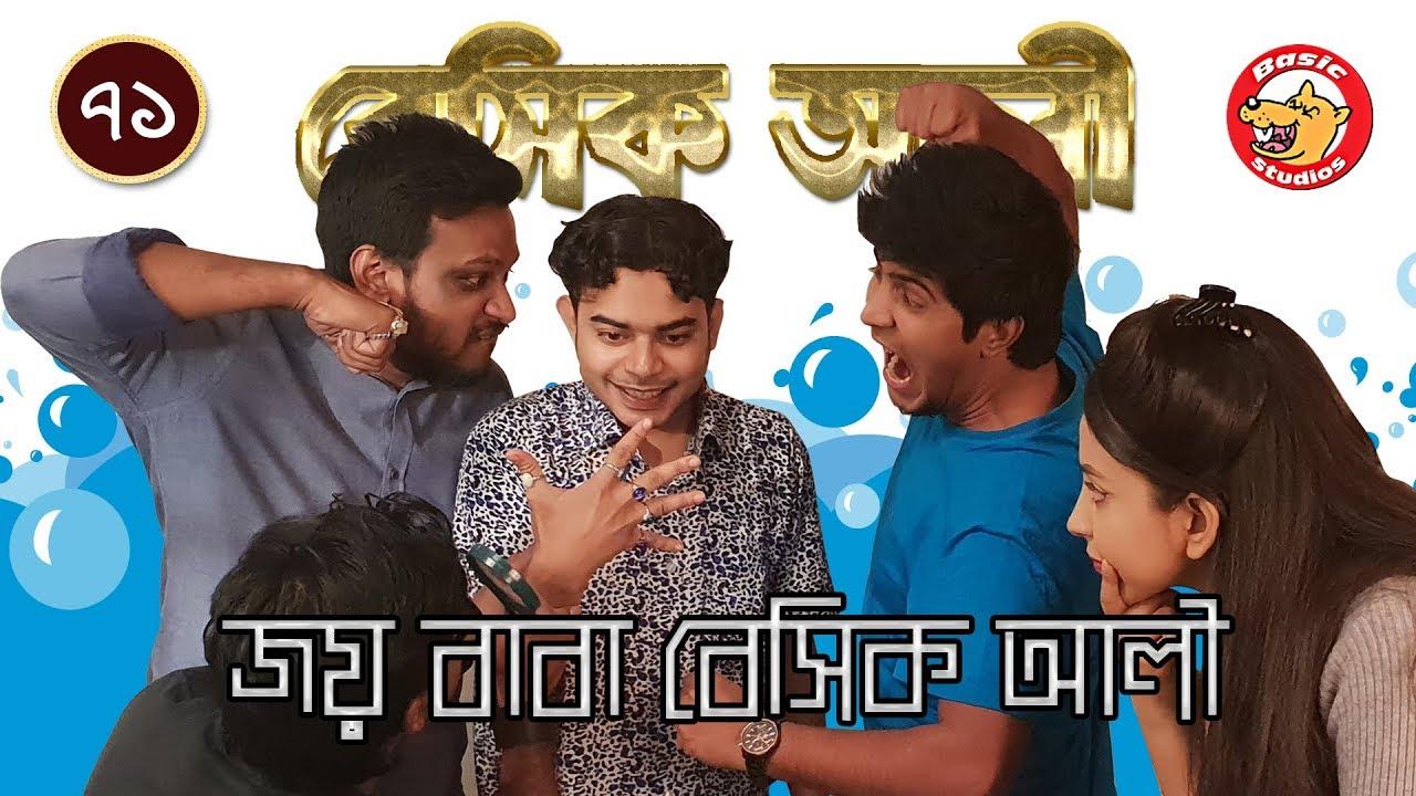 Natok New 2019 | EP-71: Joy Baba Basic Ali | Bangla Natok 2019 | জয় বাবা বেসিক আলী