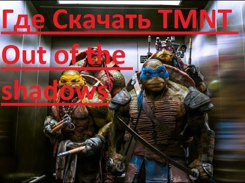 Где скачать и как установить TMNT Out of the shadows