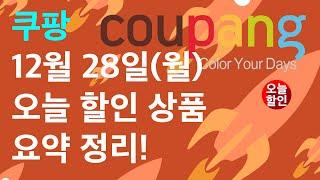쿠팡 12.28(월) 오늘 할인 정보 - 공기청정기, …