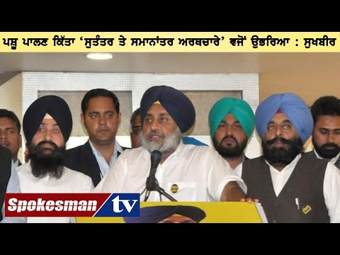 Animal Husbandry has developed as independent sector: Sukhbir Badal
