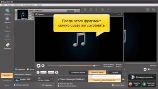 Аудио конвертер - программа для работы с аудио и видео файлами