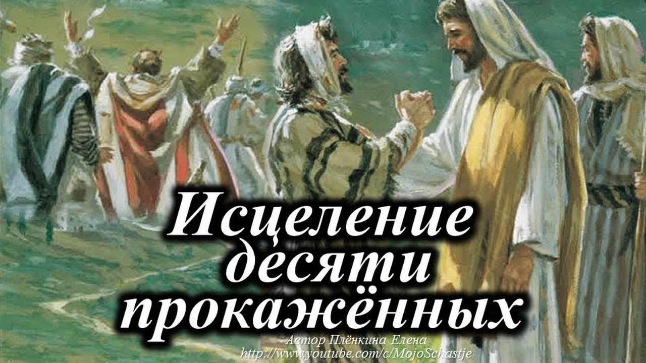 Исцеление десяти прокажённых (Самария). Чудеса Иисуса Христа. Healing of ten  lepers (Samaria) - YouTube