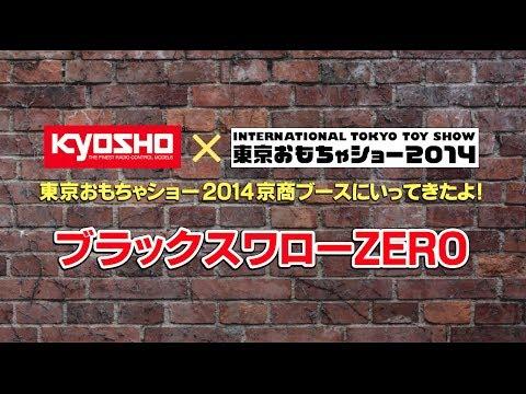 東京おもちゃショー2014 ブラックスワローZERO
