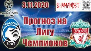 Аталанта vs  Ливерпуль ЛИга чемпионов 3.11.2020 #спорт #прогнозы #футбол #шаманбет #shamanbet