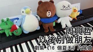 周興哲 Eric Chou - 以後別做朋友 (劇集《16 個夏天》片尾曲) [Piano Cover by Hugo Wong]