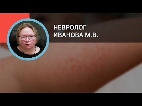 Невролог Иванова М.В.: Менингиты у детей и подростков
