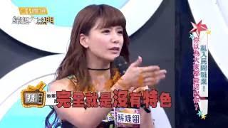 【亂入民間職業!!你以為大家都能認出你?】20160919 綜藝大熱門 thumbnail