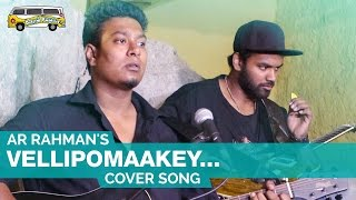 Vellipomaakey Song   AR Rahman   Saahasam Swaasaga Saagipo Telugu Movie   Cover by Varun and Team