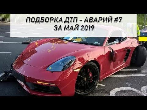 Подборка ДТП - Аварий за май 2019 #7