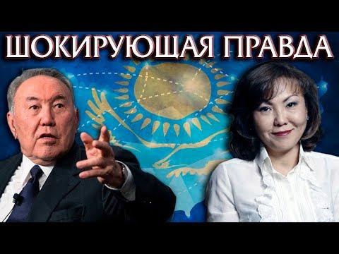Неожиданная Правда о Дочери Назарбаева