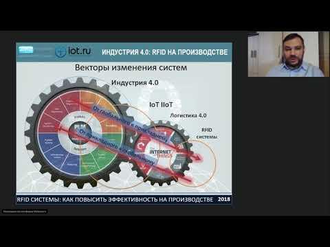 Вебинары от Iot.ru: Индустрия 4.0:  RFID в производстве