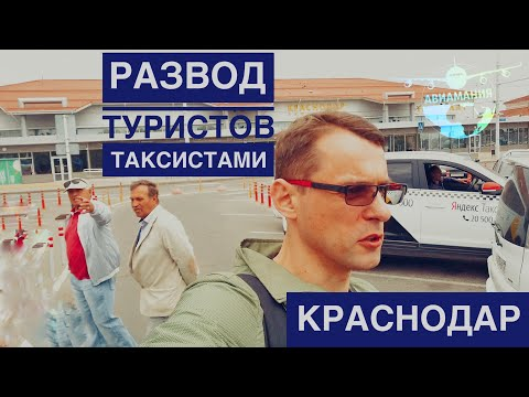 Архипо-Осиповка: как добраться из Краснодара | Яндекс такси | Развод туристов таксистами #Авиамания