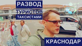 архипо-Осиповка: как добраться из Краснодара  Яндекс такси  Развод туристов таксистами #Авиамания