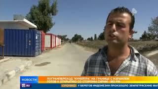На границе Сирии и Израиля к открытию готов погранпереход
