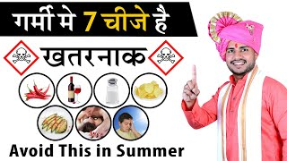 224:Garmi Me 7 Chizo Se Bachkar Rahna||7 Things Avoid IN Summer