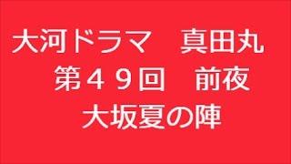 真田丸 第49話 前夜 ⇒ http://kazshin.com/?p=4297 「真田丸 完結編 (...