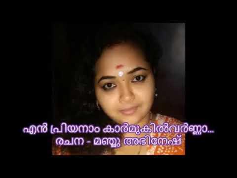 കാർമുകിൽ വർണ്ണൻ Lyrics- Manju Abhinesh , Music & Sung By Anu Leneesh