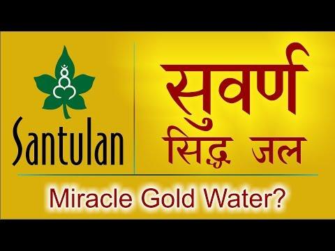 सुवर्ण सिद्ध जल Suvarna Siddha Jal