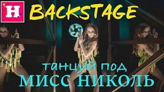 Download БЕКСТЕЙДЖ как снимали клип Танцуй под Мисс Николь / Смешные моменты Mp3 and Videos