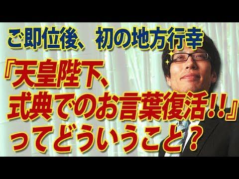 「天皇陛下、式典でのお言葉復活!」ってどういうこと?|竹田恒泰チャンネル2