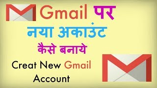 how to Creat Gmail Account ? Email Account Kaise Banaye.