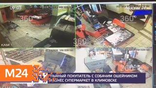Смотреть видео Покупатель устроил погром в супермаркете в Климовске - Москва 24 онлайн