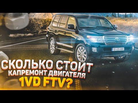Toyota Land Сruiser 200 | Сколько стоит капремонт двигателя 1VD FTV?