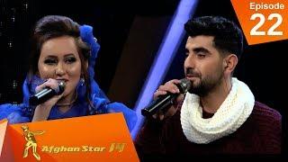 مرحله ۵ بهترین - فصل چهاردهم ستاره افغان / Top 5 - Afghan Star S14 - Episode 22