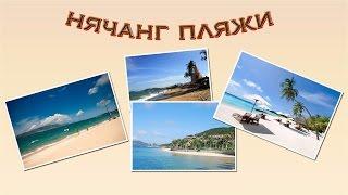 Пляжи Нячанг  Видео экскурсия(Предлагаем вам посмотреть видео экскурсию по пляжам Нячанг. Посмотрите на эти красивые пляжи, и насладитес..., 2015-11-11T11:32:42.000Z)