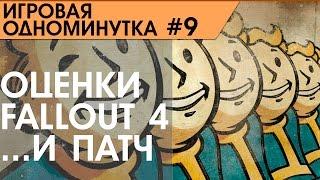 Игровая одноминутка 9 - Оценки Fallout 4 - Первый патч